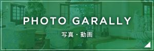 "PHOTO GALLERY 写真・動画"" border="