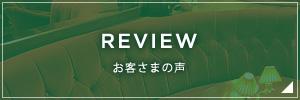 """REVIEW お客様の声"""" border="""