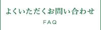 よくいただくお問い合わせ FAQ